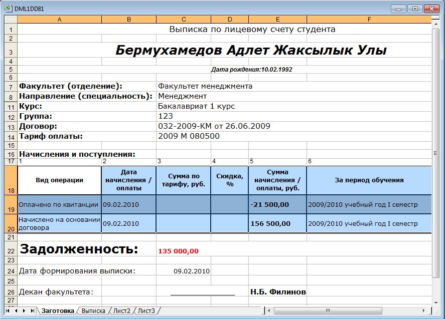 Как получить выписку из финансового лицевого счета